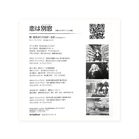 『恋は別窓』7インチレコード