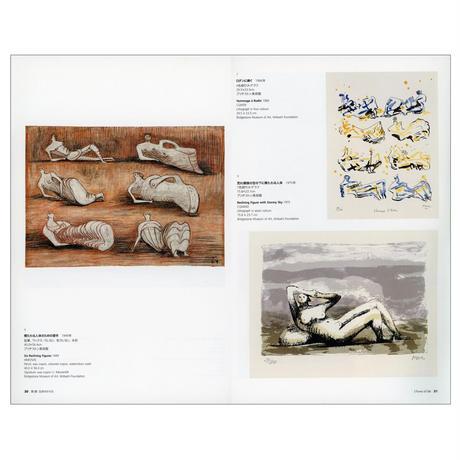ヘンリー・ムア展カタログ