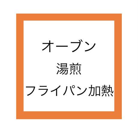 【店舗引き取り限定】おうちdeフルコース5000円