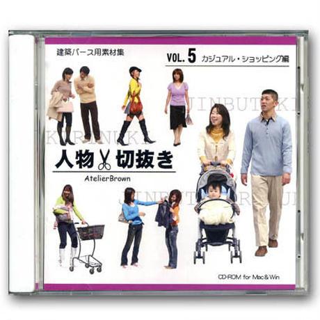 vol.05カジュアル・ショッピング編  [CD]