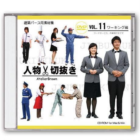 vol.11ワーキング編    [DVD]