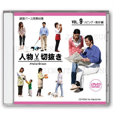vol.09 リビング・散歩編    [DVD]