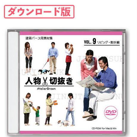 09 リビング・散歩編 [ダウンロード版]