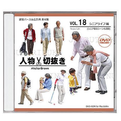 vol.18 シニアライフ編    [DVD]