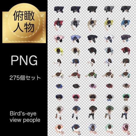 俯瞰人物 (ふかんじんぶつ)素材 - 透過PNG 275個セット