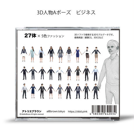 3D人物 Aポーズ01    [ DVD ]発送します
