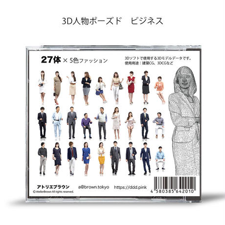 3D人物 ポーズド01    [ DVD ]発送します