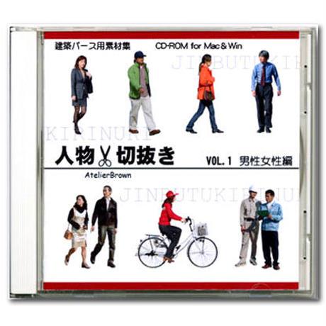 vol.01男性女性編 [CD]