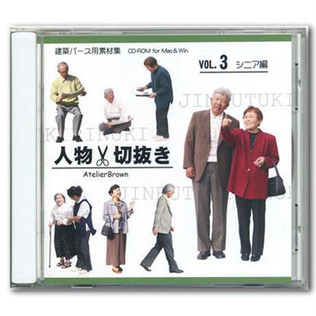 vol.03 シニア編  [CD]