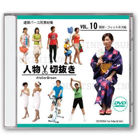 vol.10夏服・フィットネス編    [DVD]