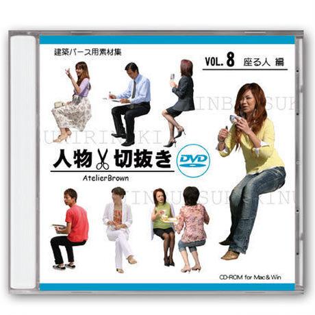 vol.08座る人編   [DVD]