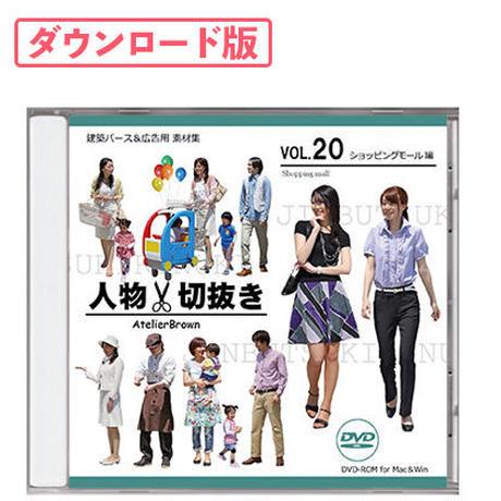 20 ショッピングモール編 [ダウンロード版]