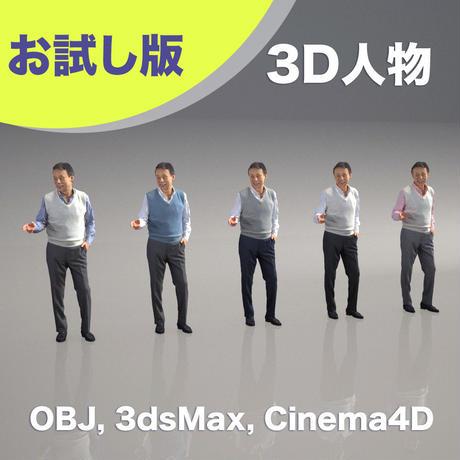 3D人物素材 [ お試し版 ] 049_M_Ken