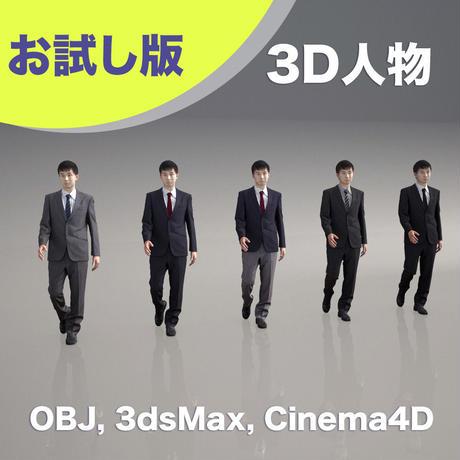 3D人物素材 [ お試し版 ] 101_M_Sota