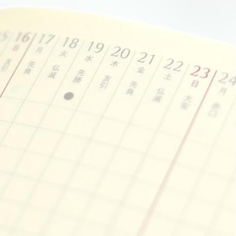 ブラウニー手帳2021 レギュラー(A6=文庫サイズ)むすびベージュ