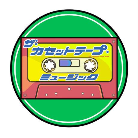 ザ・カセットテープ・ミュージック will return タオル