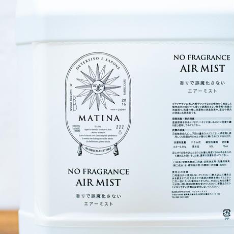 香りで誤魔化さないエアーミスト 大容量ボトル 4000ml