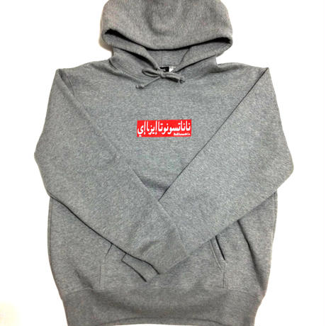 Box logo Pullover Hoodie (GRAY)