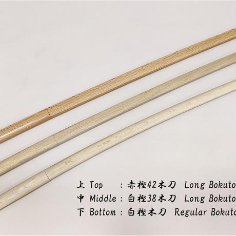 赤樫42木刀(平峰蛤帽子)Long Bokuto (Red oak)