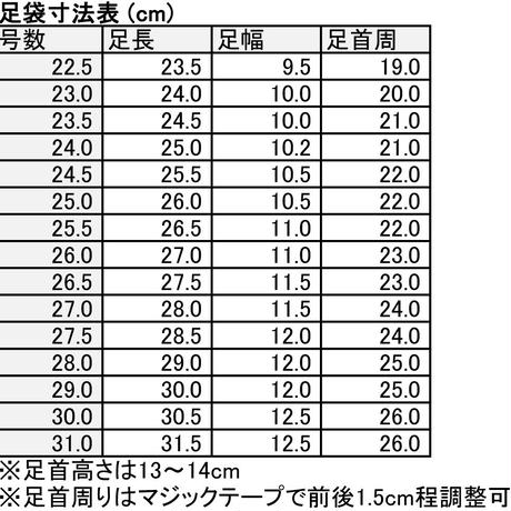 武道足袋 Budo-tabi SIZE28cm