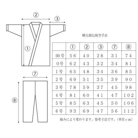 晒太綾伝統空手衣  セット 00号〜0号