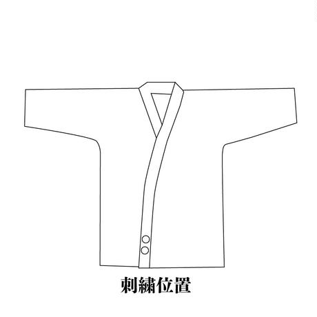 ネーム刺繍 剣道衣