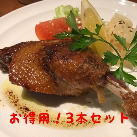 【お徳用】骨付き鴨モモ肉のコンフィ 3本セット