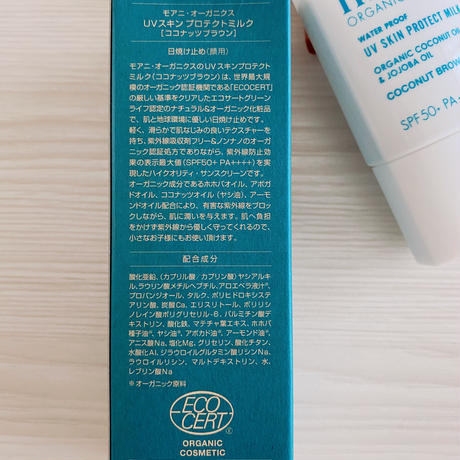 UV SKIN PROTECT MILK  / 日焼け止め ウォータープルーフ SPF50+ PA++++