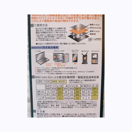 5G対応  スマホ・パソコン、家電用 電磁波ブロッカー