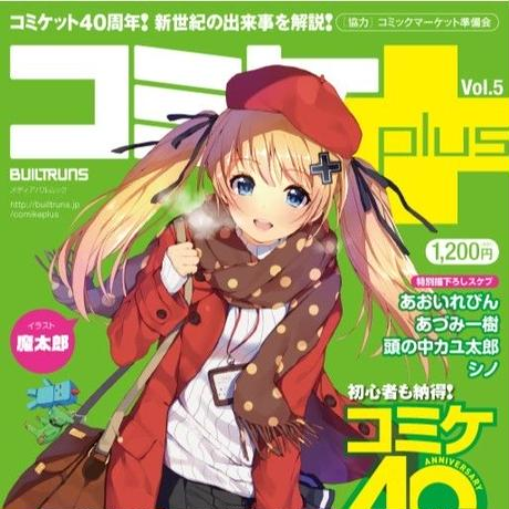 コミケPlus Vol.5