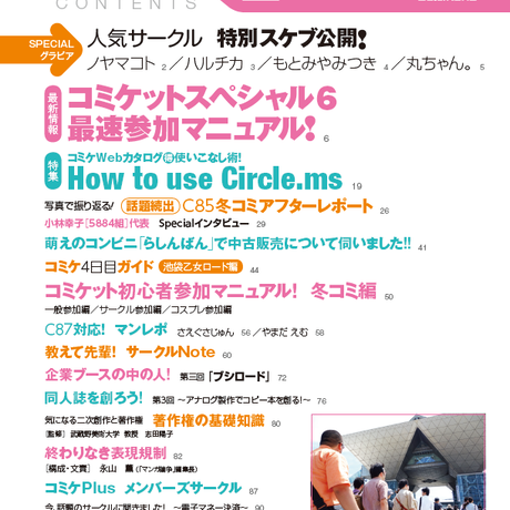 コミケPlus Vol.3