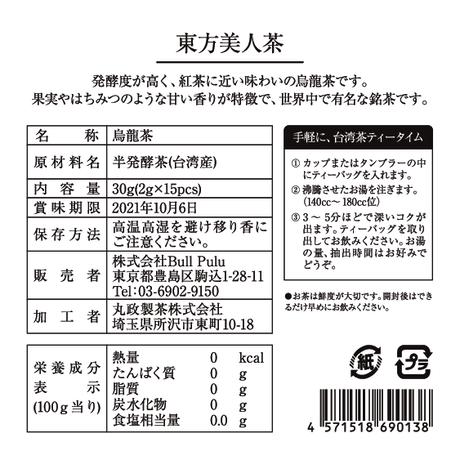 東方美人茶 ティーバッグ【贈答用】