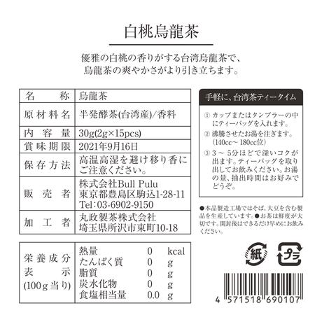 白桃烏龍茶 ティーバッグ【贈答用】