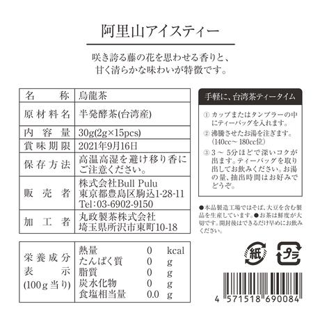 阿里山アイスティー ティーバッグ【贈答用】