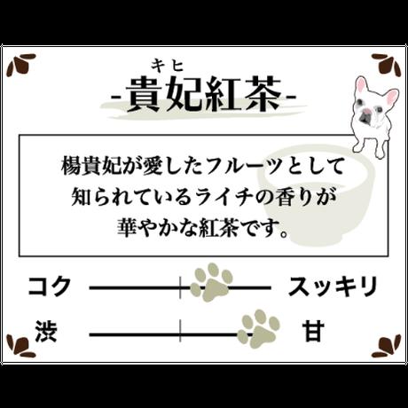 貴妃紅茶 ティーバッグ【贈答用】
