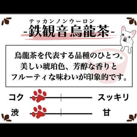 鉄観音烏龍茶 ティーバッグ 【贈答用】