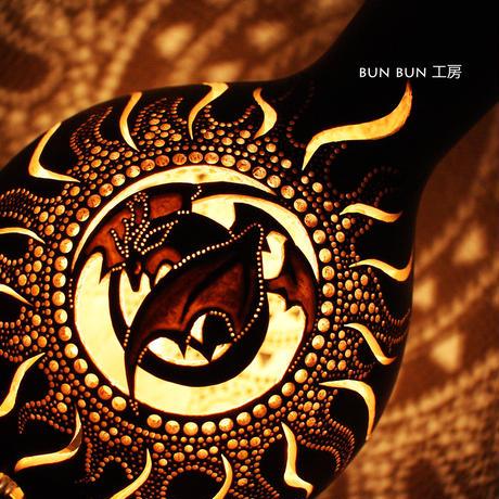 ひょうたんランプ--太陽の中眠れるドラゴン
