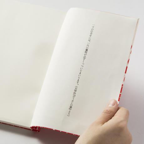 和綴じノート(文庫本サイズ)太宰治 ヴィヨンの妻