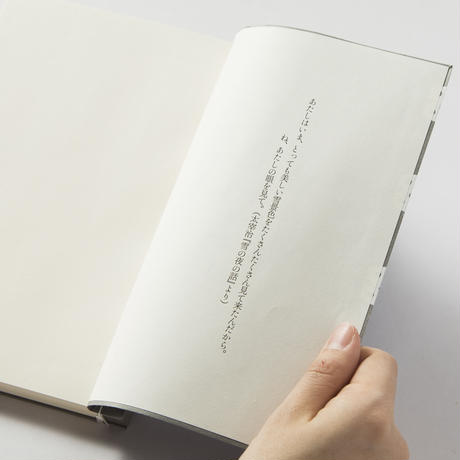 和綴じノート(単行本サイズ)太宰治 雪の夜の話