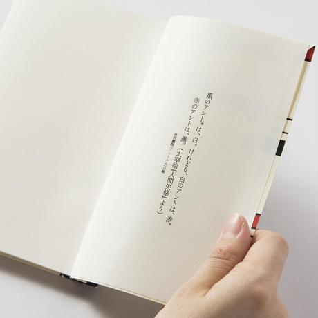 和綴じノート(文庫本サイズ)太宰治 人間失格(二)