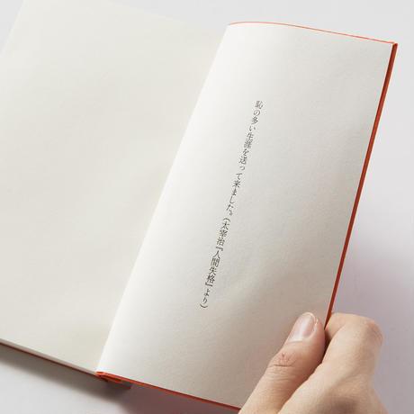 和綴じノート(文庫本サイズ)太宰治 人間失格(一)