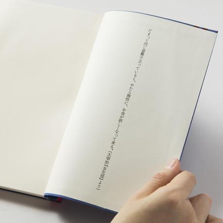 和綴じノート(単行本サイズ)太宰治 女生徒