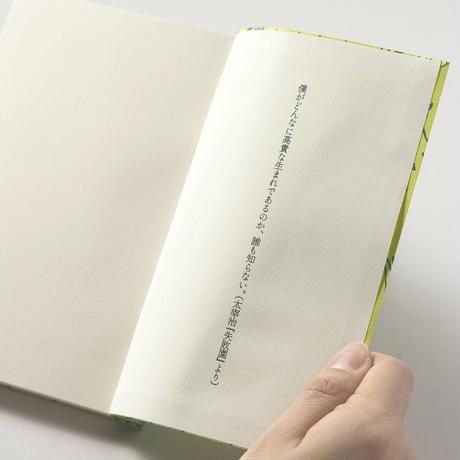 和綴じノート(文庫本サイズ)太宰治 失敗園