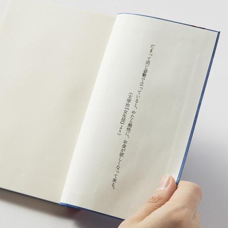 和綴じノート(文庫本サイズ)太宰治 女生徒