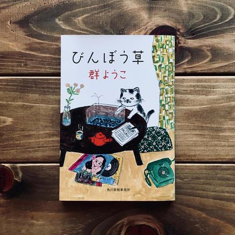 びんぼう草(文庫)