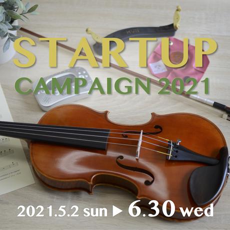 【ヴァイオリン4/4セット】アップグレード・プラン