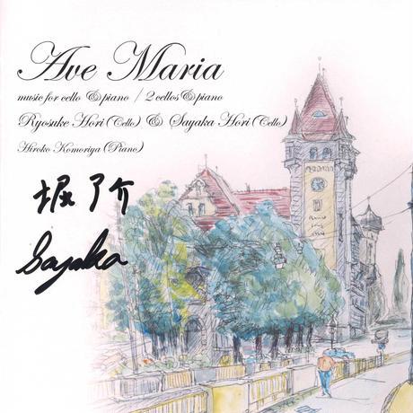 【CD】 堀了介&堀沙也香 アヴェ・マリア (直筆サイン入り)