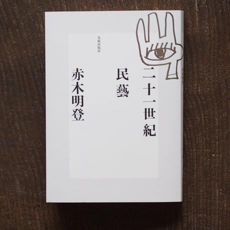 赤木明登 二十一世紀民藝