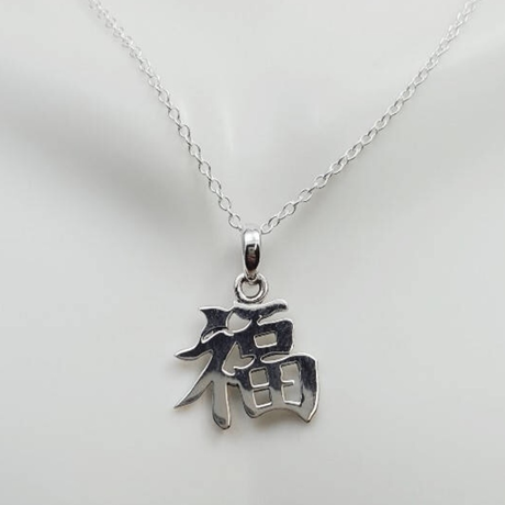 Sterling silver Kanji necklace