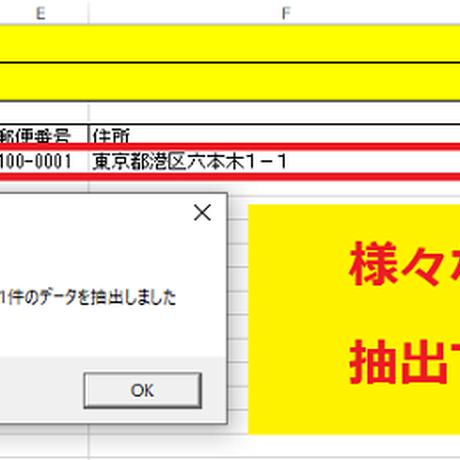 顧客管理表【エクセル版】